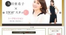 株式会社 グロワール・ブリエ東京様 3